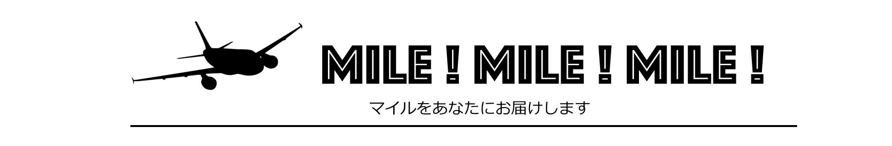 マイル! マイル! マイル!