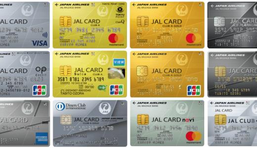【2021年】サクサクとマイルがたまる おすすめJALカードの選び方