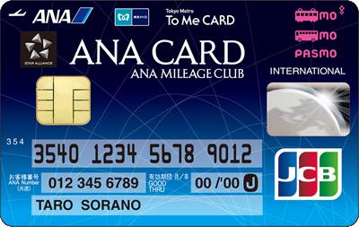 【入会キャンペーン紹介】ANA To Me CARD PASMO JCBソラチカカード ー ANAマイルがたまる基本カード