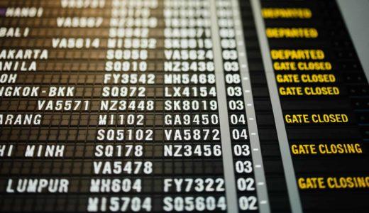 【裏ワザ】シンガポール往復チケットを4席以上予約する方法 ー ANA国際線特典航空券